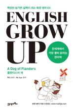ENGLISH GROW UP(A DOG OF FLANDERS)
