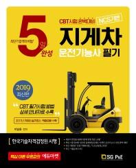 5일 완성 지게차운전기능사 필기(2019)