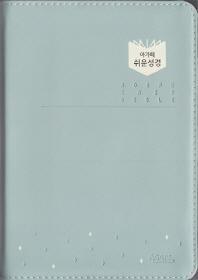 아가페 쉬운성경(중/단본)(색인)(무지퍼)(민트)