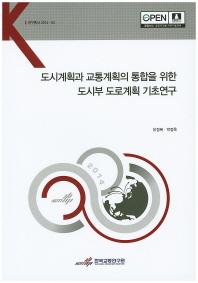 도시계획과 교통계획의 통합을 위한 도시부 도로계획 기초연구