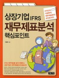 상장기업 IFRS 재무제표분석 핵심포인트