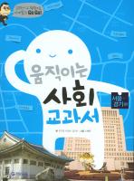움직이는 사회교과서: 서울 경기 편