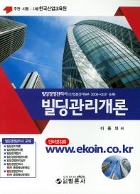 빌딩관리개론(빌딩경영관리사)(2019)