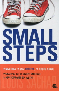 Small Steps(스몰 스텝스)