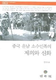 중국 운남 소수민족의 제의와 신화 (민속원학술문고 003)