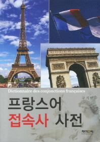 프랑스어 접속사 사전