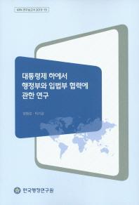 대통령제 하에서 행정부와 입법부 협력에 관한 연구