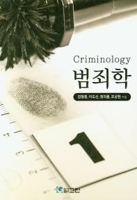 범죄학(Criminology)