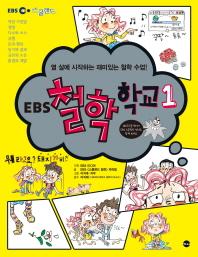 EBS 철학 학교. 1