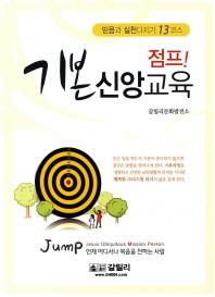 점프 기본신앙교육