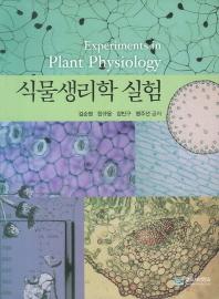 식물생리학 실험