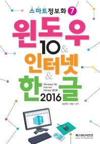 윈도우10& 인터넷&한글(2016)