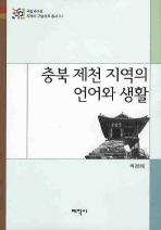 충북 제천 지역의 언어와 생활