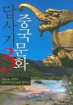 중국문화답사기 3