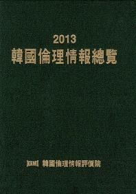 한국윤리정보총람(2013)