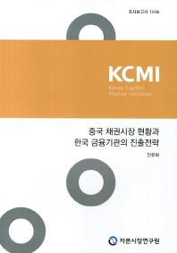 중국 채권시장 현황과 한국 금융기관의 진출전략