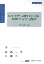 한국형 지역혁신체제의 모델과 전략(지역혁신의 유형과 발전경로)
