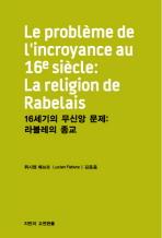 16세기의 무신앙 문제: 라블레의 종교