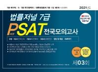 2021 법률저널 7급 PSAT 전국모의고사 제3회(봉투)