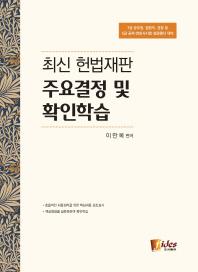 최신 헌법재판 주요결정 및 확인학습