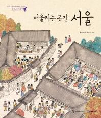 어울리는 곳간 서울