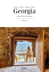 조지아(Georgia)