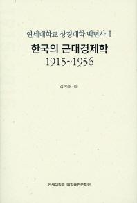 한국의 근대경제학 1915~1956
