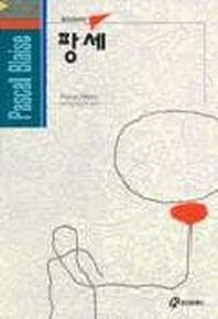 팡세(홍신사상신서 4)