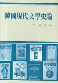 한국현대 문학사론