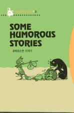 유머러스한 이야기(영한대역문고 3)