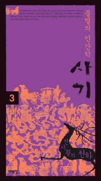 불멸의 인간학 사기. 3: 진시황의 천하