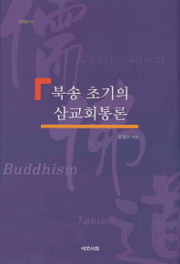 북송 초기의 삼교회통론