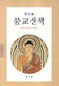 불교산책(문예신서 158)