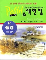 파스텔 & 색연필(풍경 2)