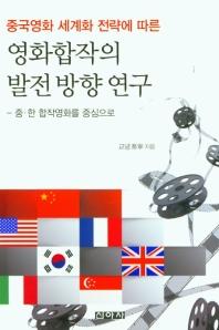 중국영화 세계화 전략에 따른 영화합작의 발전 방향 연구
