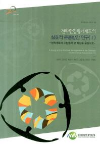전략환경평가제도의 실효적 운용방안 연구. 1