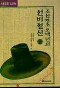 조선왕조 오백년의 선비정신(상)(대동기문 1)