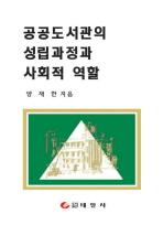 공공도서관의 성립과정과 사회적 역할