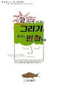 확산적 사고로 그리기와 한국의 민화학습