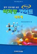 약처방 가이드 (내과계) (개정판)
