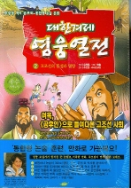 대한겨레 영웅열전 2