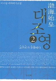 발해시황 대조영 2