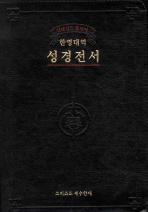 킹제임스 흠정역 한영대역 관주성경(1611)(색인)