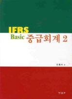 Basic 중급회계. 2(IFRS)