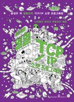 윤성우의 열혈 TCP/IP 소켓 프로그래밍(2010)