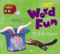 재미있는 문법동화 워드펀 Word Fun. 6: 전치사 (Preposition)