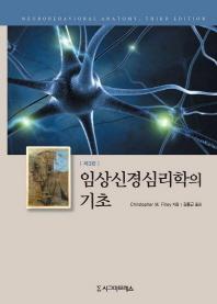 임상신경심리학의 기초. 3/E