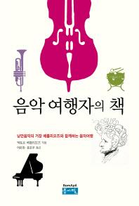 음악 여행자의 책