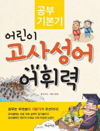 공부 기본기 어린이 고사성어 어휘력