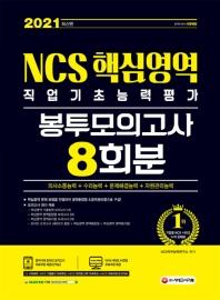 NCS 직업기초능력평가 핵심영역(의사소통/수리/문제해결/자원관리)봉투모의고사 8회분(2021)